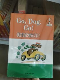 Go,Dog.Go!狗狗向前冲(汉英对照)