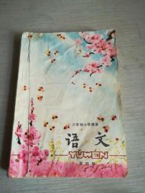 六年制小学课本(试用本)语文  第四册