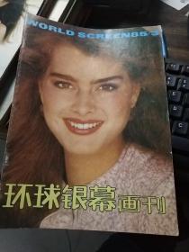 环球银幕画刊 1985.3