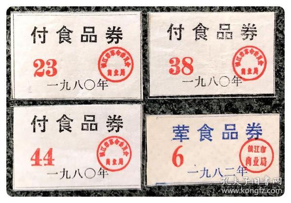 (江苏)镇江市1980年付食品券3枚及1982年荤食品券,共4枚