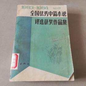 1983-1984全国优秀中篇小说评选获奖作品集(上)