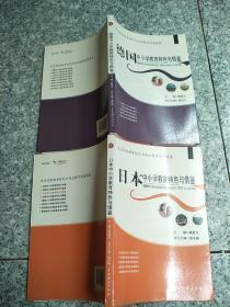 美国(德国 日本、两本可单售    原版内页干净馆藏
