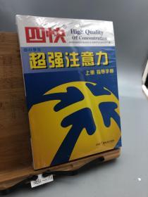 四快中小学生超强注意力 上下两册合售