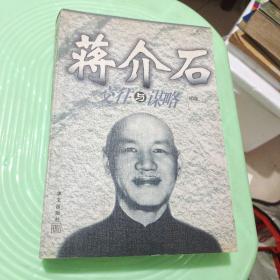 蒋介石交往与谋略