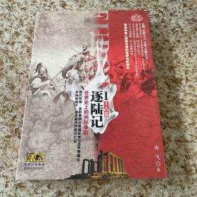 逐陆记·世界史上的洲际争霸Ⅰ(上古卷):世界史上的洲际争霸  Ⅰ  上古卷