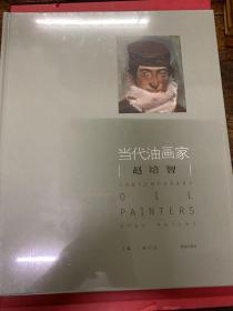 当代油画家:赵培智