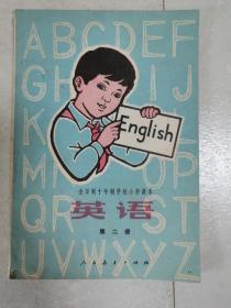 全日制十年制学校小学课本  英语  第二册