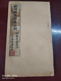 线装大开本白纸精印《地理辨正录要合璧》存卷二