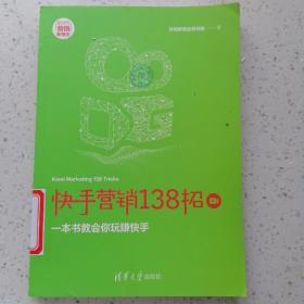 快手营销138招:一本书教会你玩赚快手/新时代·营销新理念