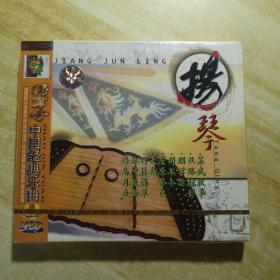 扬琴 将军令 经典版(VCD)未拆封