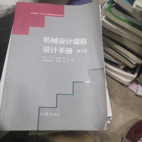 机械设计课程设计手册(第5版)