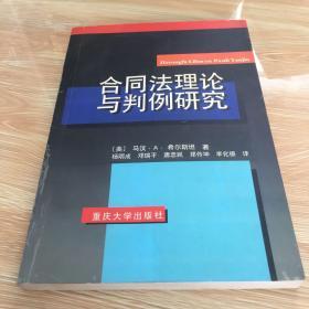 合同法理论与判例研究