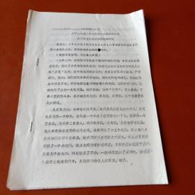 【党史资料】关于1942年7月至1944年10月定襄县党组织活动情况的回忆(范富山时任定襄县委书记兼基游队政委)