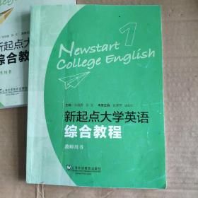 新起点大学英语综合教程1教师用书