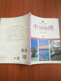 写给儿童的中国地理14:海上明珠