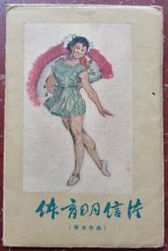 体育明信片(美术作品一套)