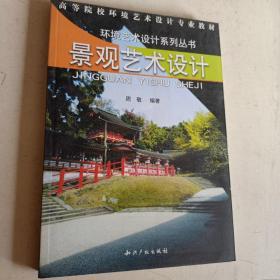 环境艺术设计系列丛书·高等院校环境艺术设计专业教材:景观艺术设计