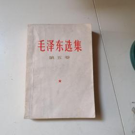 毛泽东选集   第五卷   (书里有少量划钱)