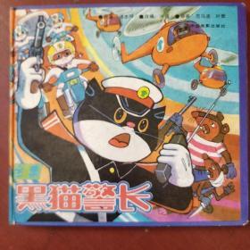 《黑猫警长全集》中国电影出版社 24开 精装 私藏 书品如图..