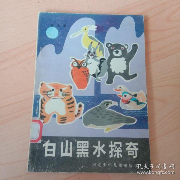 白山黑水探奇 【插图本】