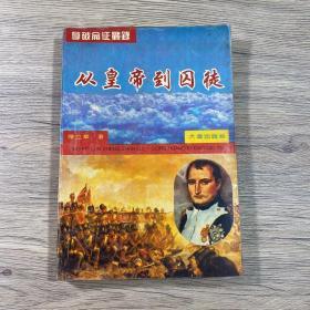 拿破仑征战录:从皇帝到囚禁