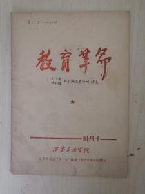 教育革命(毛主席林副主席关于教育革命的语录)右下角有水印【创刊号】