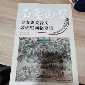 石窟面壁:关友惠关晋文敦煌壁画临摹集(内页如新 精装)