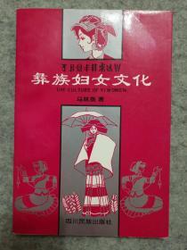 彝族妇女文化