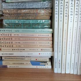 明史研究论丛(全18册)