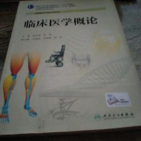 临床医学概论(高职康复)