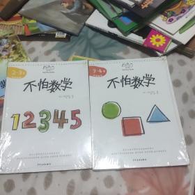 不怕数学2-3岁 3-4岁全六册