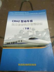 CRH2型动车组运用检修实作培训教材(下册)