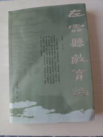 左云县教育志