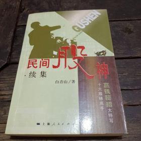 民间股神·续集:十大股林高手赢钱秘招大特写