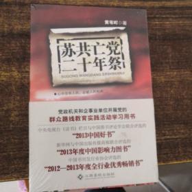 苏共亡党二十年祭(未拆封)