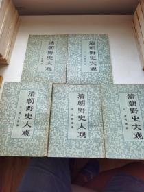 清朝野史大观 全五册