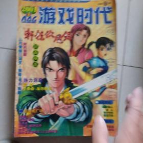 新游戏东西 创刊号,游戏时代1999-12,2000-9,2000-11,1999-10,2001-6,2001-37本合售