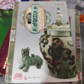 天下收藏:宋元瓷器鉴定