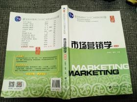 市场营销学 第5版   【内页干净无笔记】