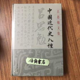 中国近代史八种(吕思勉文集)