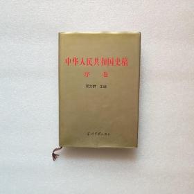 中华人民共和国史稿 序卷