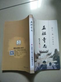 五祖寺志   原版内页干净