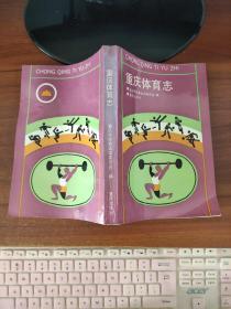 重庆体育志