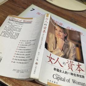 女人的资本  有水印