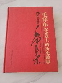 毛泽东纪念章上的历史故事