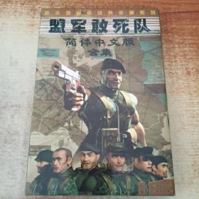 【游戏光盘】盟军敢死队 深入敌后+使命召唤 合集(简体中文版 2CD)