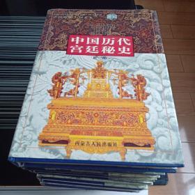 中国历代宫廷秘史(全八册)