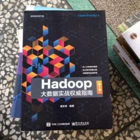 Hadoop大数据实战权威指南(第2版)