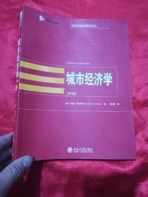 城市经济学(第6版) 【经济学精选教材译丛】  16开