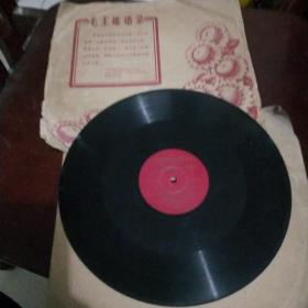 黑胶木唱片为毛主席语录谱曲